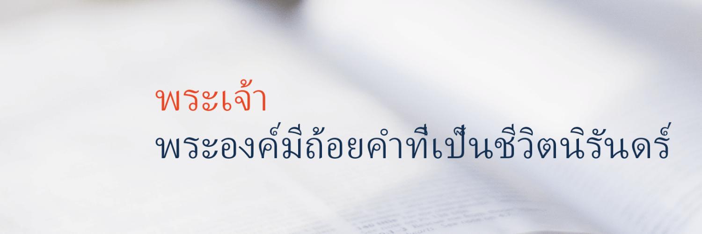 cover Thais